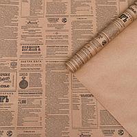 Бумага упаковочная крафт 'Губернские вести', 0,72 х 10 м, 70 г