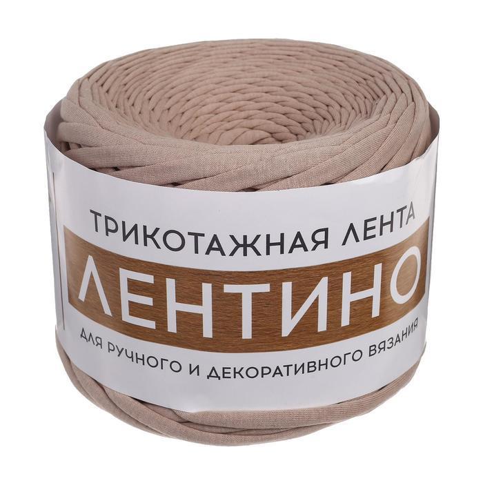 Трикотажная лента 'Лентино' лицевая 100м/320±15гр, 7-8 мм (капучино) МИКС - фото 3