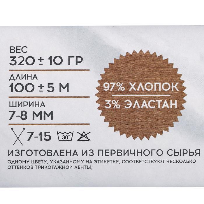 Трикотажная лента 'Лентино' лицевая 100м/320±15гр, 7-8 мм (капучино) МИКС - фото 5