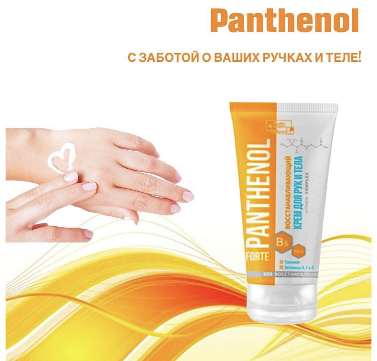 Panthenol восстанавливающий крем для рук и тела
