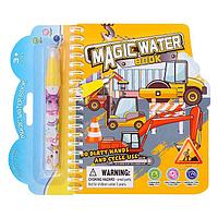 Книжка для рисования водой 'Техника', с маркером