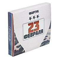 Фартук 'С 23 Февраля!' в подарочной упаковке