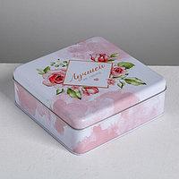 Подарочная коробка 'Лучшей на свете', 17 х 17 х 5,5см