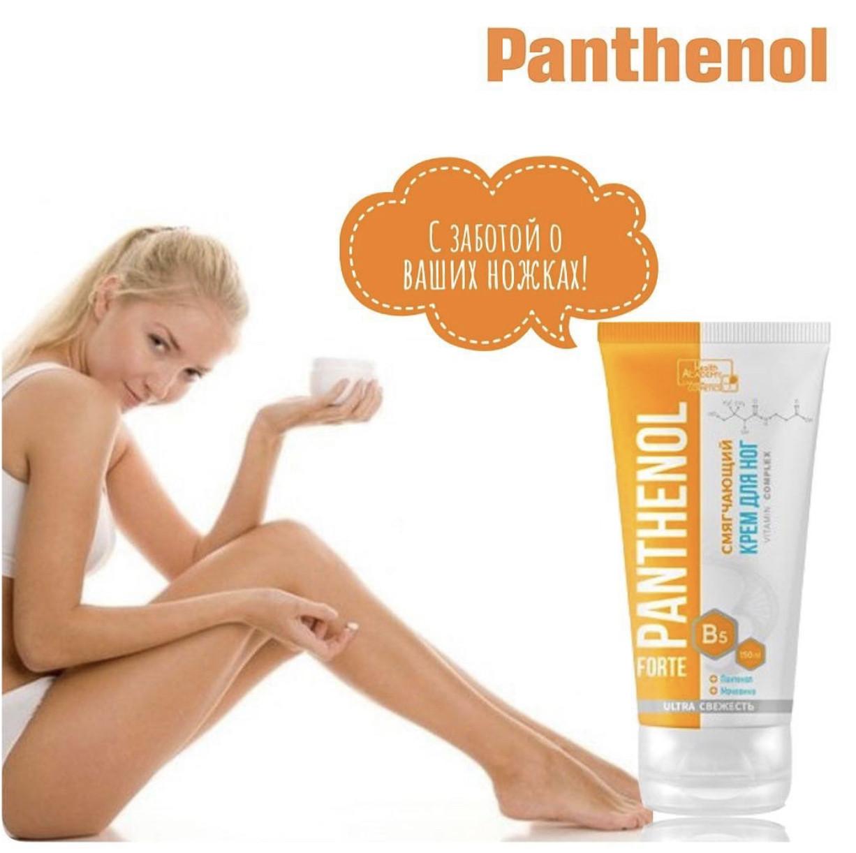 Panthenol смягчающий крем для ног