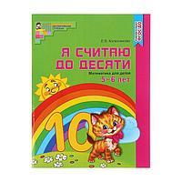 Рабочая тетрадь для детей 5-6 лет 'Я считаю до десяти'. Колесникова Е. В.
