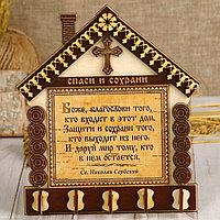 Ключница 'Домик', с молитвой, спаси и сохрани