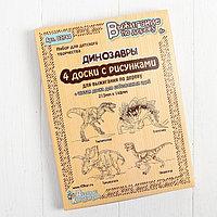 Доски для выжигания, 5 шт., 'Тираннозавр,Трицератопс, Стегозавр, Овираптор'