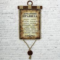 Сувенир свиток 'Домашние правила'
