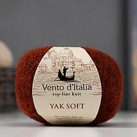 Пряжа 'Yak soft' 30 пух яка, 44мер.шерсть, 22нейлон, 4спандекс 700м/50г (04 терракот)