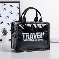Термосумка-шоппер 'Travel', 10х17х20 см (3,5 л)