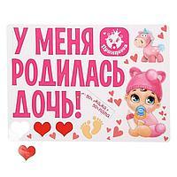 Набор магнитов на авто 'У меня родилась дочь!', на выписку, 29,7 х 42 см