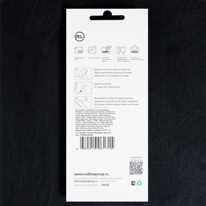 Защитное стекло Red Line для Huawei Honor 10, Full Screen, полный клей, черное - фото 4