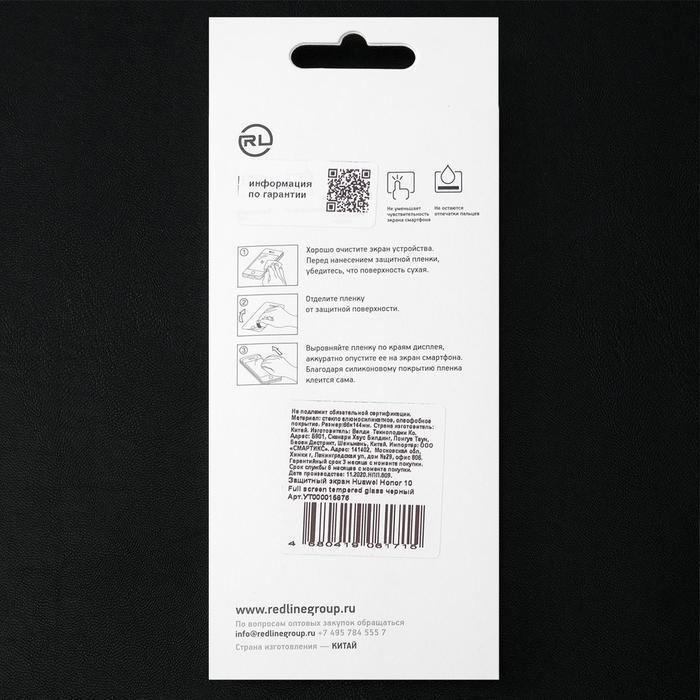Защитное стекло Red Line для Huawei Honor 10, Full Screen, полный клей, черное - фото 7