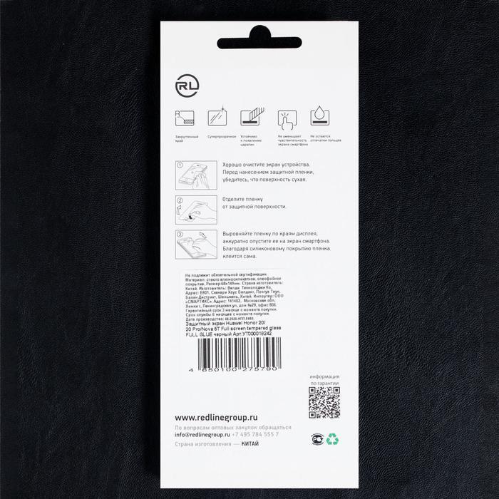 Защитное стекло Red Line для Huawei Honor 20/20 Pro/Nova 5T, Full screen, полный клей,черное - фото 4