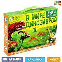 Обучающий набор 'В мире динозавров', книга и пазл