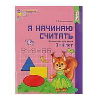Рабочая тетрадь для детей 3-4 лет 'Я начинаю считать'. Колесникова Е. В.