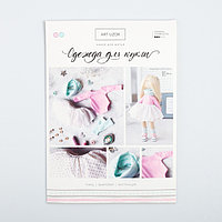 Одежда для куклы 'Балерина', набор для шитья, 21 х 29.7 х 0.7 см