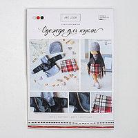 Одежда для куклы 'Рок', набор для шитья, 21 х 29.7 х 0.7 см