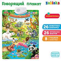 Говорящий электронный плакат 'Весёлый зоопарк', звуковые эффекты