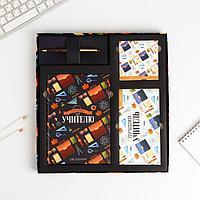 Подарочный набор ежедневник, планинг, ручка, блок бумаг 'Лучшему учителю паттерн'