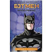'Бэтмен. Страж Готэма', Мэттью К. Мэннинг