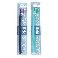 Зубная щетка R.O.C.S Pro Brackets Ortho, для брекет-систем, мягкая, микс