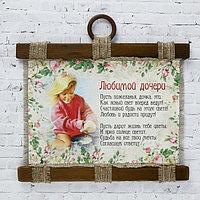 Сувенир свиток 'Любимой дочери'