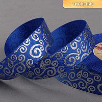 Лента репсовая с тиснением 'Вьюнок', 25 мм, 18 ± 1 м, цвет синий