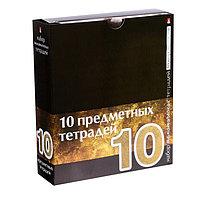 Комплект предметных тетрадей 48 листов 'Контрасты', 10 предметов со справочными материалами, обложка