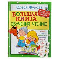 Большая книга обучения чтению. Жукова О. С.