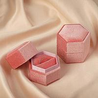 Футляр под серьги/кольцо 'Кристаллик' 5,5*5*4см, цвет светло-розовый