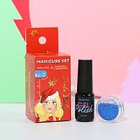 Набор для маникюра Santa baby, голубой гель-лак и баночка с мелкими блёстками