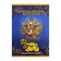 Альбом-планшет для монет 'Памятные и юбилейные 10-ти рублевые монеты России'