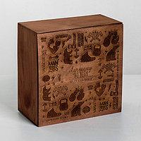 Коробка деревянная подарочная 'Тому, кто всегда побеждает', 20 x 20 x 10 см