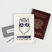 Обложка на паспорт полноцвет 'Младше будь, а то как взрослый' (1 шт)