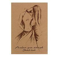 Альбом для эскизов с калькой А3, 40 листов 'Мода', блок 20 листов калька, 20 листов крафт-бумага 70 г/м
