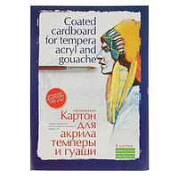Картон для акрила, гуаши и темперы А3, 8 листов 'Профессиональная серия', мелованный, 190 г/м