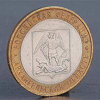 Монета '10 рублей 2007 Архангельская область'