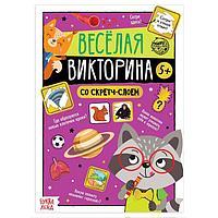 Книга со скретч-слоем 'Весёлая викторина', 5+, 12 стр.