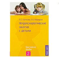 Нейропсихологические занятия с детьми. Часть 2. Колганова В. С., Пивоварова Е. В.