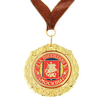 Медаль на подложке 'За посещение Москвы'
