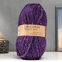 Пряжа 'Смесовая' 30 шерсть, 70 акрил 200м/200гр (78-Фиолетовый)