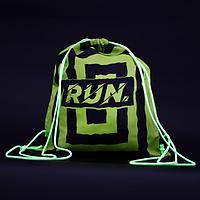 Мешок спортивный со светящимися ручками 'Run', 40 х 32 см