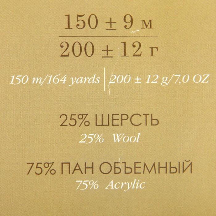Пряжа 'Осенняя' 25 шерсть, 75 ПАН 150м/200гр (520-Голубая пролеска) - фото 3