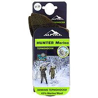 Термоноски Alpika Hunter Merino, до -25С, размер 37-39