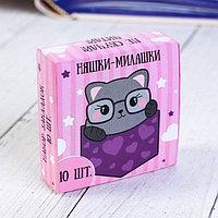Магнитные закладки в коробке 'Няшки-милашки', 10 шт.