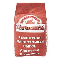 Ремонтная жаростойкая смесь для печей и каминов 'Печникъ' 10,0 кг