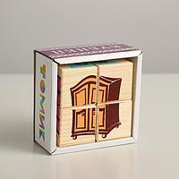 Деревянные кубики 'Мебель' 4 элемента, Томик