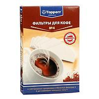 Фильтры для кофе 4, однораз., отбеленые 100шт.