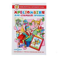 Хрестоматия для старшей группы детского сада. Составитель Юдаева М. В.